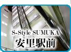 駅前にあるマンション「S-Style SUMUKA 安里駅前」