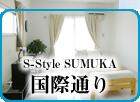 観光に便利、国際通り近くのマンション「S-Style SUMUKA 国際通り」