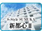 人気の新都心にあるマンション「S-Style SUMUKA 新都心Ⅱ」