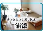 沖縄の歴史、文化を楽しめる街浦添にある「S-Style SUMUKA 浦添」