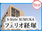 SUMUKAマンションで一番間取りが広い物件「フェリオ経塚」