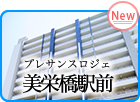 プレサンスロジェ美栄橋駅前