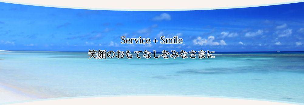 Service + Smile笑顔のおもてなしをみなさま