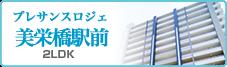 プレサンスロジェ美栄橋